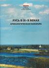 Русь в IX–X веках: археологическая панорама