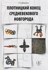 Плотницкий конец средневекового Новгорода
