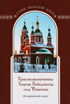 Храм великомученика Георгия Победоносца села Игнатьева