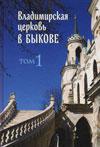 Владимирская церковь в Быкове