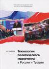 Технологии политического маркетинга в России и Турции