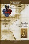 Российский дипломат К.И. Вебер и Корея