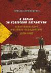 В борьбе за советский патриотизм: Севастопольское музейное объединение (1928–1940)