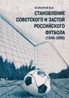 Становление советского и застой российского футбола (1946–2006)