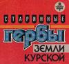 Старинные гербы земли Курской