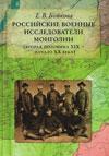 Российские военные исследователи Монголии