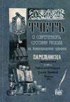 Отчет о современном состоянии раскола в Нижегородской губернии