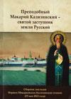 Преподобный Макарий Калязинский – святой заступник земли Русской