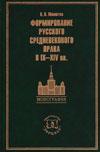 Формирование русского средневекового права в IX–XIV вв.