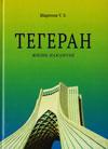Тегеран – жизнь накануне: середина 70-х гг. ХХ века