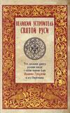 Великий устроитель Святой Руси: Что должны знать русские люди о своем первом царе Иоанне Грозном и его Опричнине