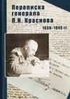Переписка генерала П.Н. Краснова