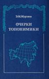 Очерки топонимики