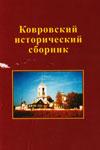 Ковровский исторический сборник
