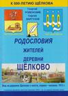 Родословия жителей деревни Щелково