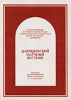 Царицынский научный вестник