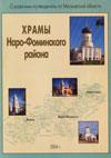 Храмы Наро-Фоминского района
