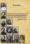 Классовые бои местного значения: Хроника революционной борьбы в Коломне и Коломенском уезде
