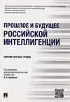Прошлое и будущее российской интеллигенции