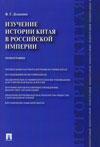 Изучение истории Китая в Российской империи