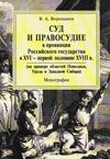 Суд и правосудие в провинции Российского государства в XVI – первой половине XVIII в.