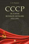 СССР: История великой державы