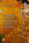 Идея синтеза искусств в европейской культуре XIX–XX вв.
