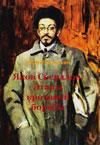Яков Свердлов. Этапы кровавой борьбы