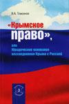 «Крымское право», или Юридические основания воссоединения Крыма с Россией