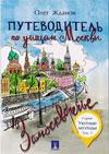 Путеводитель по улицам Москвы: Замоскворечье
