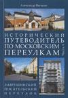 Исторический путеводитель по московским переулкам