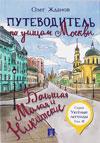 Путеводитель по улицам Москвы: Большая и Малая Никитские