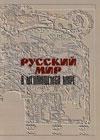 Русский мир в меняющемся мире