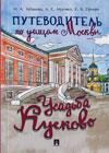 Путеводитель по улицам Москвы: Усадьба Кусково