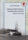 «Шведский поход» адмирала фон Эссена