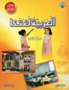 Учебник арабского языка. Начальный уровень