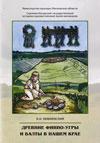 Древние финно-угры и балты в нашем крае