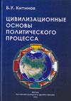 Цивилизационные основы политического процесса