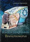 Начала топографии Причерноморья