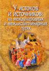У истоков и источников: на международных и междисциплинарных путях