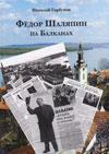 Фёдор Шаляпин на Балканах