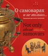 О самоварах и не только. Традиции русского чаепития
