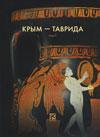 Крым – Таврида