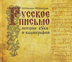 Русское письмо: История букв и каллиграфия