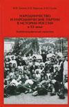 Народничество и народнические партии в истории России в ХХ веке