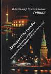 Двуединство судьбы: Как России и Германии распорядиться будущим во благо себе и миру