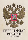 Герб и флаг России Х–ХХ века
