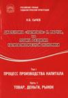 Диалектика «Капитала» К. Маркса, или Логика развития капиталистической экономии