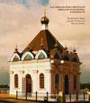 Часовня во имя Святителя Николая Чудотворца в Рыбинске