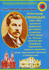 Синицын Александр Иванович (1850–1925) – фабрикант и меценат